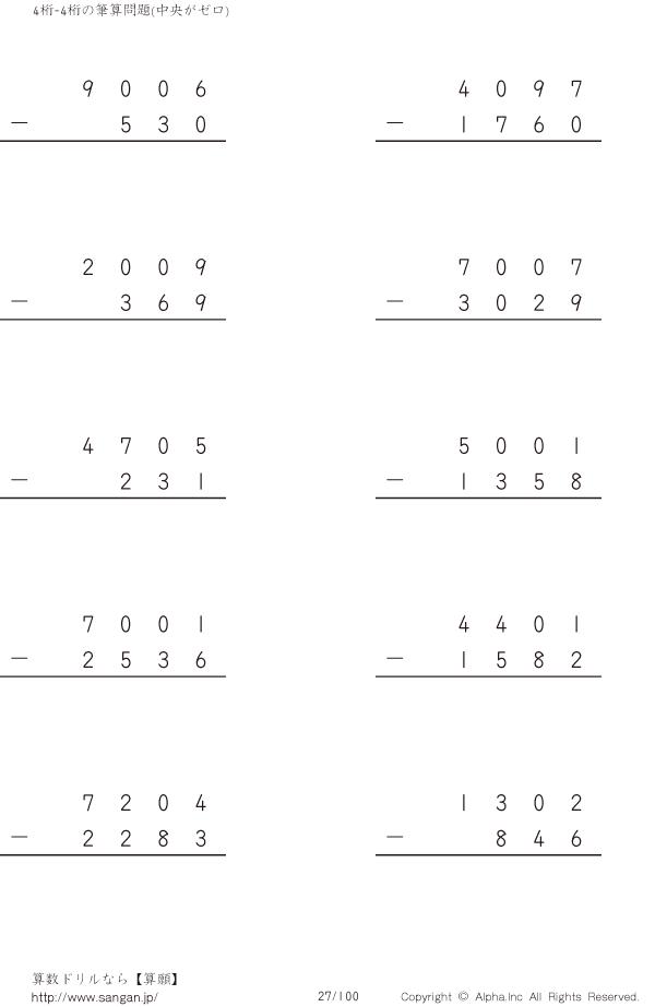 4桁 4桁の筆算中央がゼロ 問題 027100