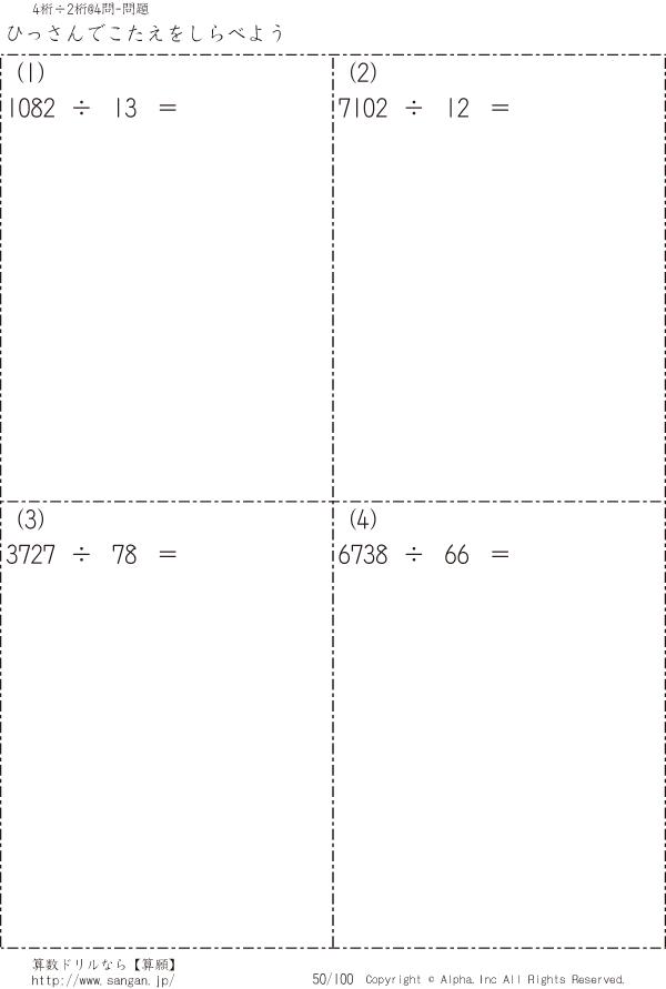 割り算の筆算の一覧へ 自分で4 ...