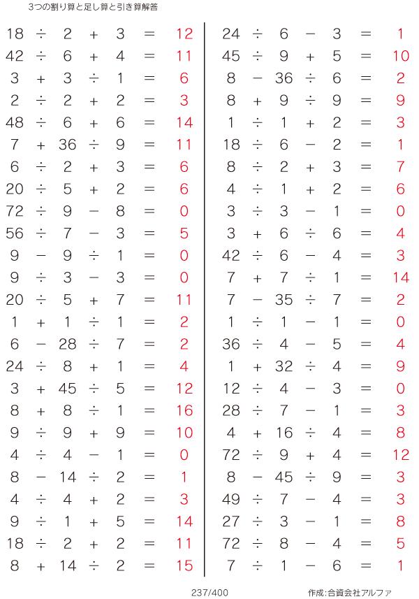 四則混合2の一覧へ 3つの割り算 ... : 四則計算 プリント : プリント