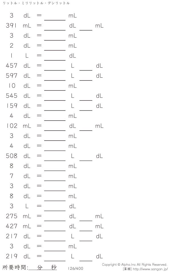 算数 単位の変換の一覧へ ... : 算数 単位の変換 : 算数