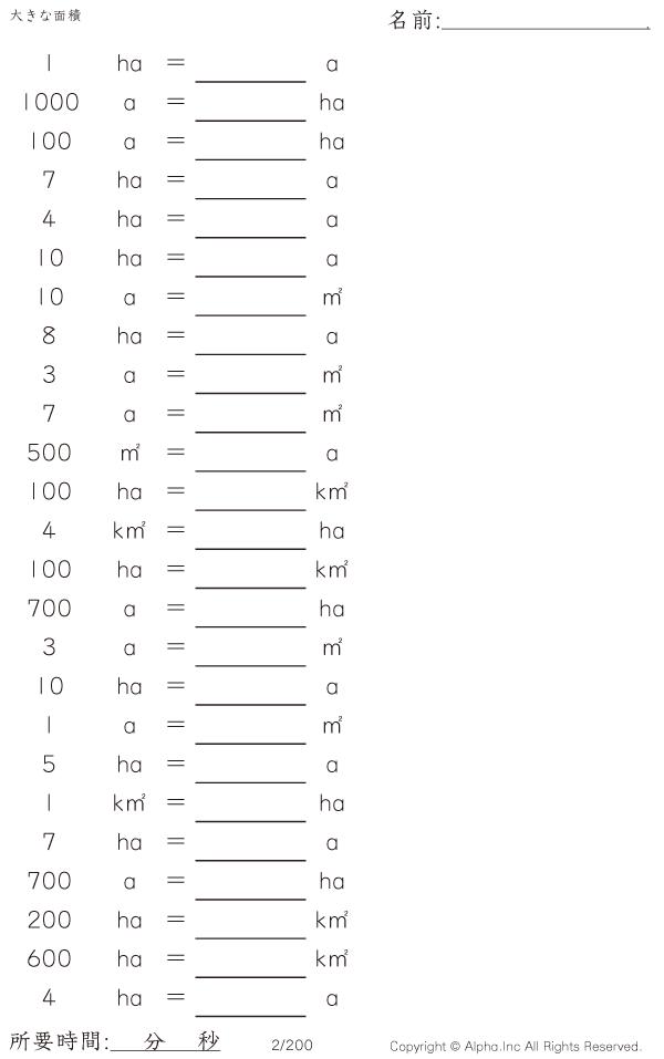... ・ヘクタール | [問題]-002/200