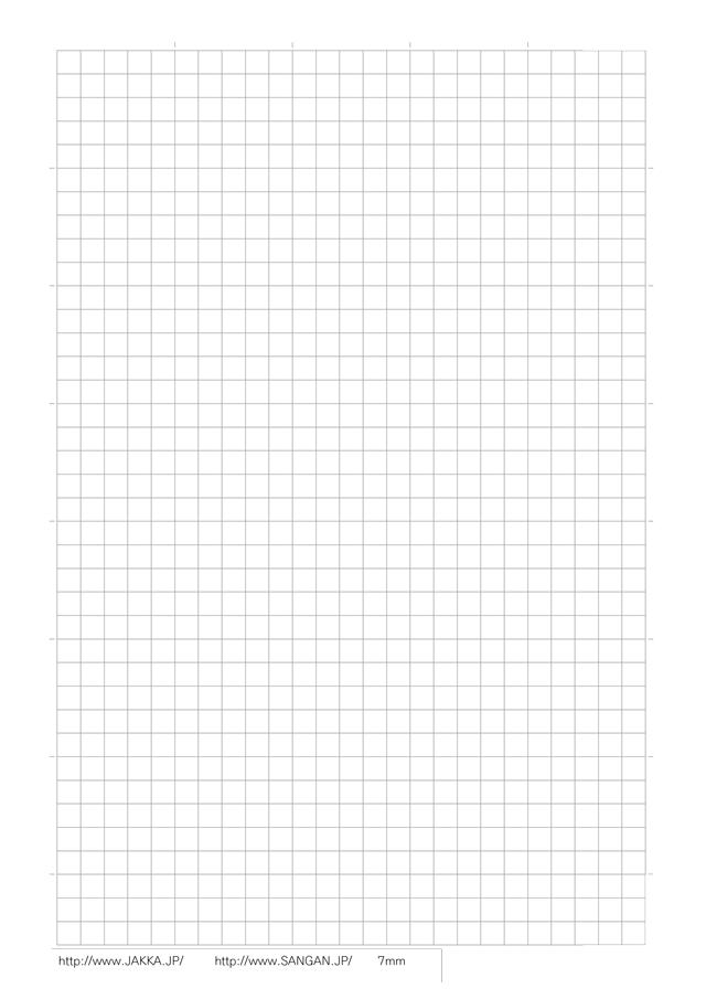 ... ・グラフ用紙のPDFプリント